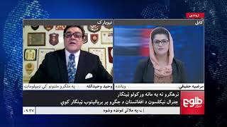 NIMA ROOZ: RS Commander Says NATO Needs To Win Afghan War