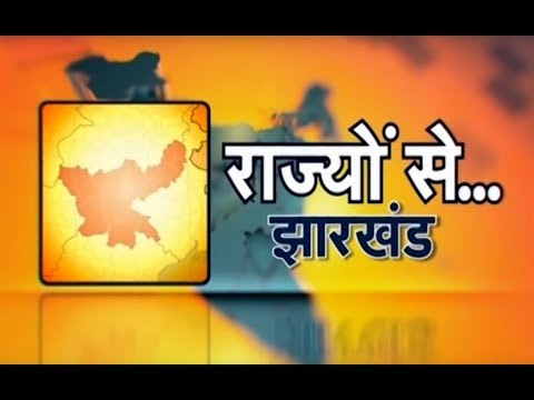 Rajyon Se - Jharkhand special