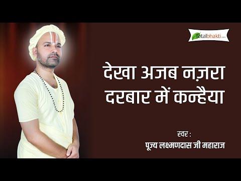 Laxman Das Ji Maharaj || Bhajan || Dekha Ajab Nazara Darbar Mein Kanhaiya