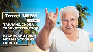 Travel NEWS ТАИЛАНД СНОВА НАДУЛ ТУРИСТОВ КУБИНСКИЙ ПЛЕН НОВЫЕ УСЛОВИЯ ПОЛЁТА