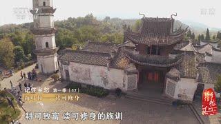 第十七集 新叶村——读可修身  【记住乡愁 第一季 】1080P
