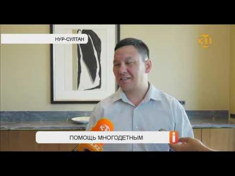 «Казцинк» запустил программу поддержки многодетных семей