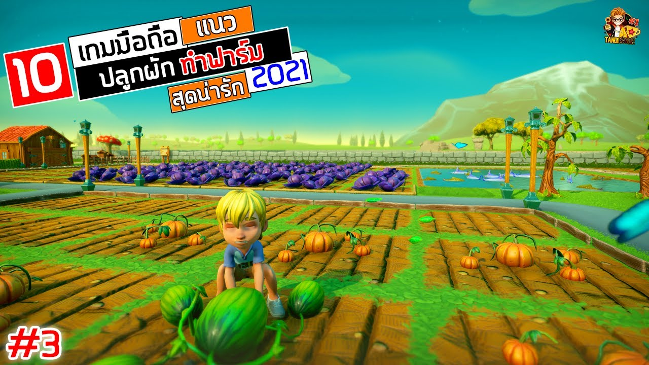 10 เกมมือถือ เเนว ปลูกผักทำฟาร์ม Farming เล่นแก้เบื่อ ภาพสวย มาใหม่ 2021 #3 Android\u0026ios