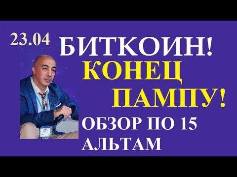 BITCOINS PUMP DEAD! ОБЗОР ТОП 15 АЛЬТОВ