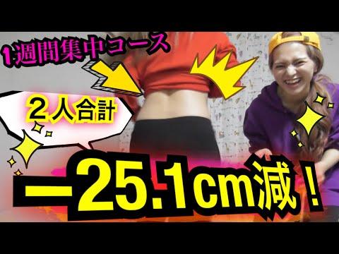 【VSお腹痩せ】2人で25.1cm痩せたんだけど何これ???