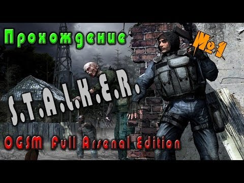 S.T.A.L.K.E.R. OGSM Arsenal Full - Часть 1 [Отличное начало]