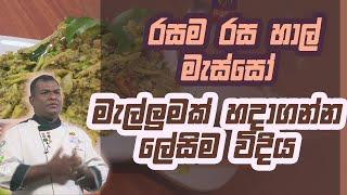 රසම රස හාල් මැස්සෝ මැල්ලුමක් හදාගන්න ලේසිම විදිය  | Piyum Vila | 18 - 11 - 2020 | Siyatha TV Thumbnail