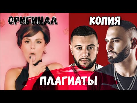 ПЛАГИАТЫ И ПОХОЖИЕ ПЕСНИ - HammAli & Navai,MARUV,NK,MELOVIN,Ани Лорак и др.