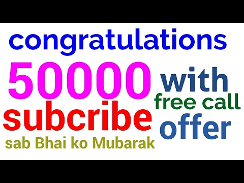 Congratulations 50000 subscribers #free call unlimited