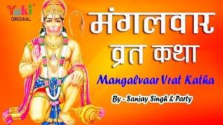 Mangalvaar Vrat Katha | Hanuman Ji Ki Katha | by Sanjay Singh & Party