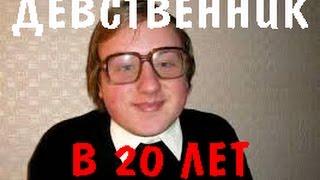 Парень девственник в 20 лет / Денис Борисов