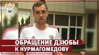 Дзюба пожелал Нурмагомедову победить Макгрегора l РФС ТВ