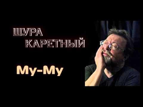 Шура Каретный  - Кухонный концерт для корешей!