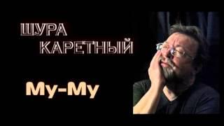 Шура Каретный - Му-Му 18+