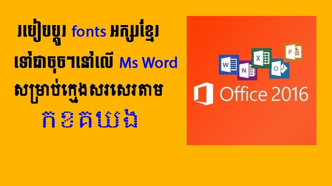 How to convert original khmer font to khmer dotted - របៀបប្តូរ fonts  អក្សរខ្មែរទៅជាចុចៗនៅលើ Ms Word