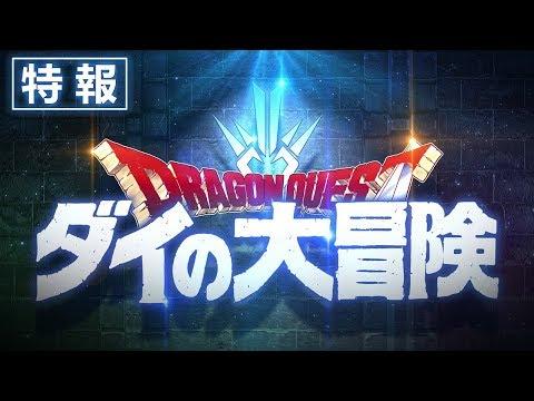 【ドラゴンクエスト ダイの大冒険】20年秋に完全新作アニメ化!