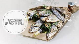как сделать букет из рыбы пошагово