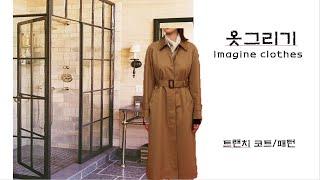 #트랜치 코트/패턴#Trench coat/pattern…