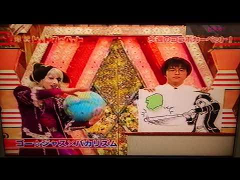 爆笑レッドカーペット  コラボ ゴー☆ジャスとバカリズム