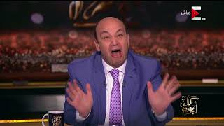 كل يوم - شوف كابتن مجدي عبد الغني عمل إيه مع عمرو أديب بعد فوز الأهلي 3 - 0 على الزمالك