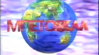 TV-DX TV Makedonia E5  28.07.1993