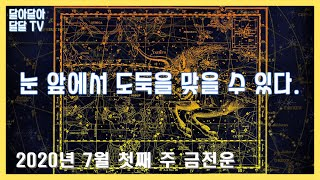 [달달TV] 주간운세 별자리 비즈니스 운 7월 1주차 …