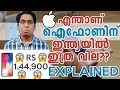 3 Major Reasons Why iPhones are so EXPENSIVE in INDIA?! Explained Malayalam | iPhone XS, XS Max & XR
