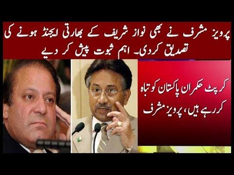 Pervez Musharaf Strong Statement about Nawaz Sharif and India |  Pak News