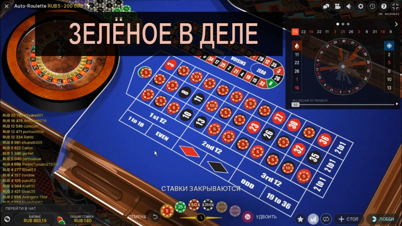 онлайн казино игра по секторам и числам \ авто-рулетка .