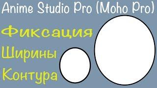 Anime Studio Pro (Moho Pro): Как сделать  постоянной толщину контура при приближении/удалении камеры