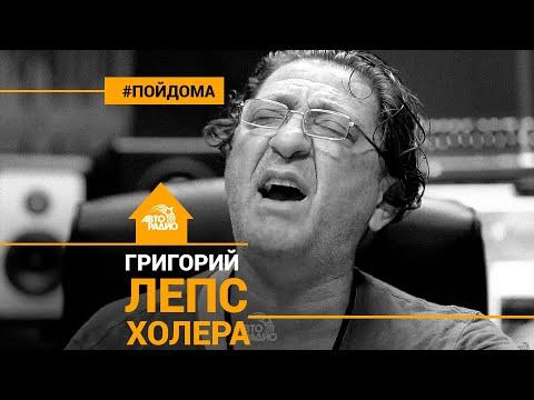 🅰️ Григорий Лепс