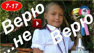 Дети Сочи…Верю…не…Верю, Счастье, Замри, Конный спорт, 717, YouTube,
