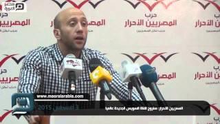 مصر العربية | المصريين الاحرار: سنروج لقناة السويس الجديدة عالميا