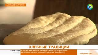 Главное украшение стола: с чем едят хлеб в Азербайджане - МИР24