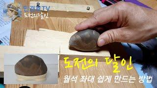 월석 좌대 쉽게 만드는 방법, 수석좌대, 동산 위의 둥…