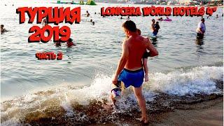 Первое путешествие сына на море Часть 2 Турция Lonicera World Hotels 4