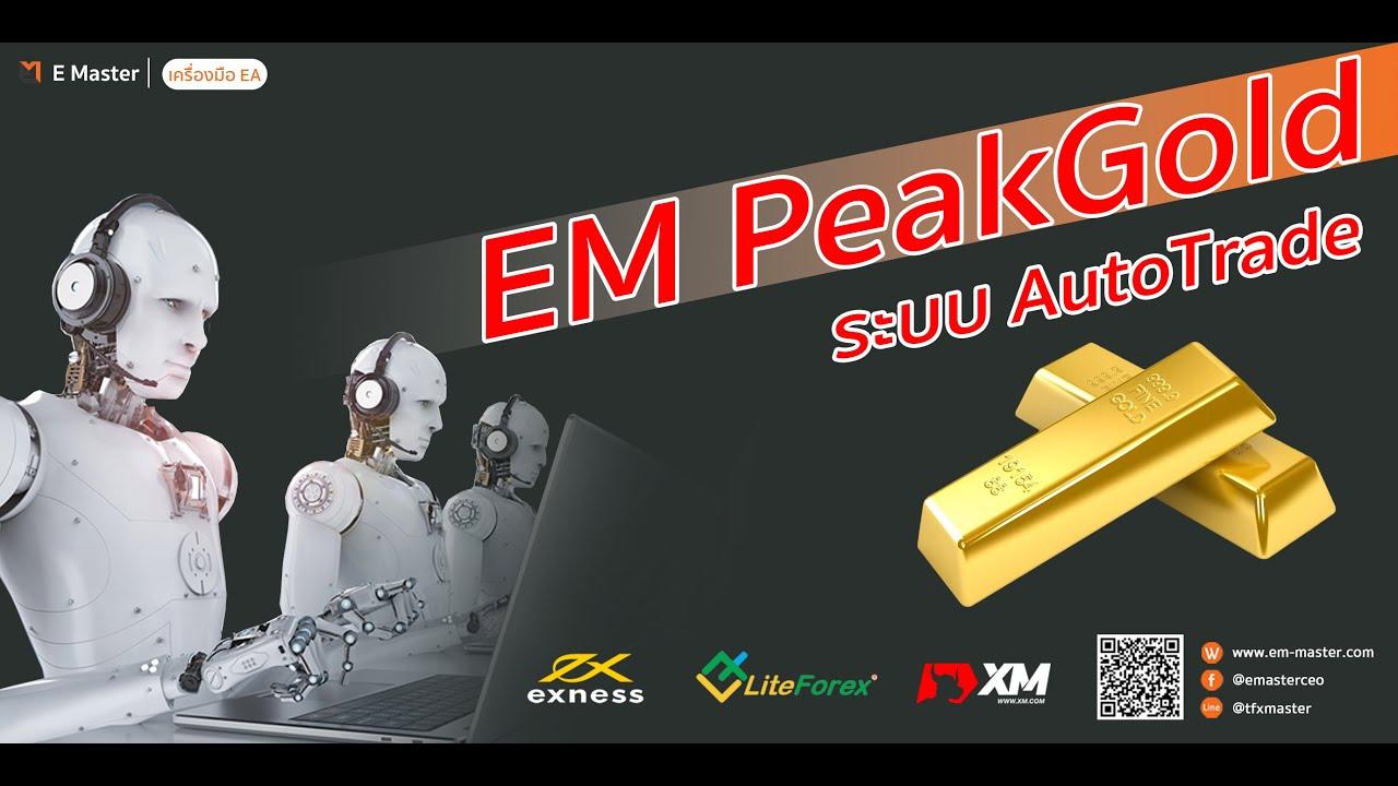 EM PeakGold