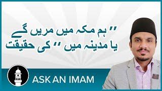 Ask an Imam (Urdu)