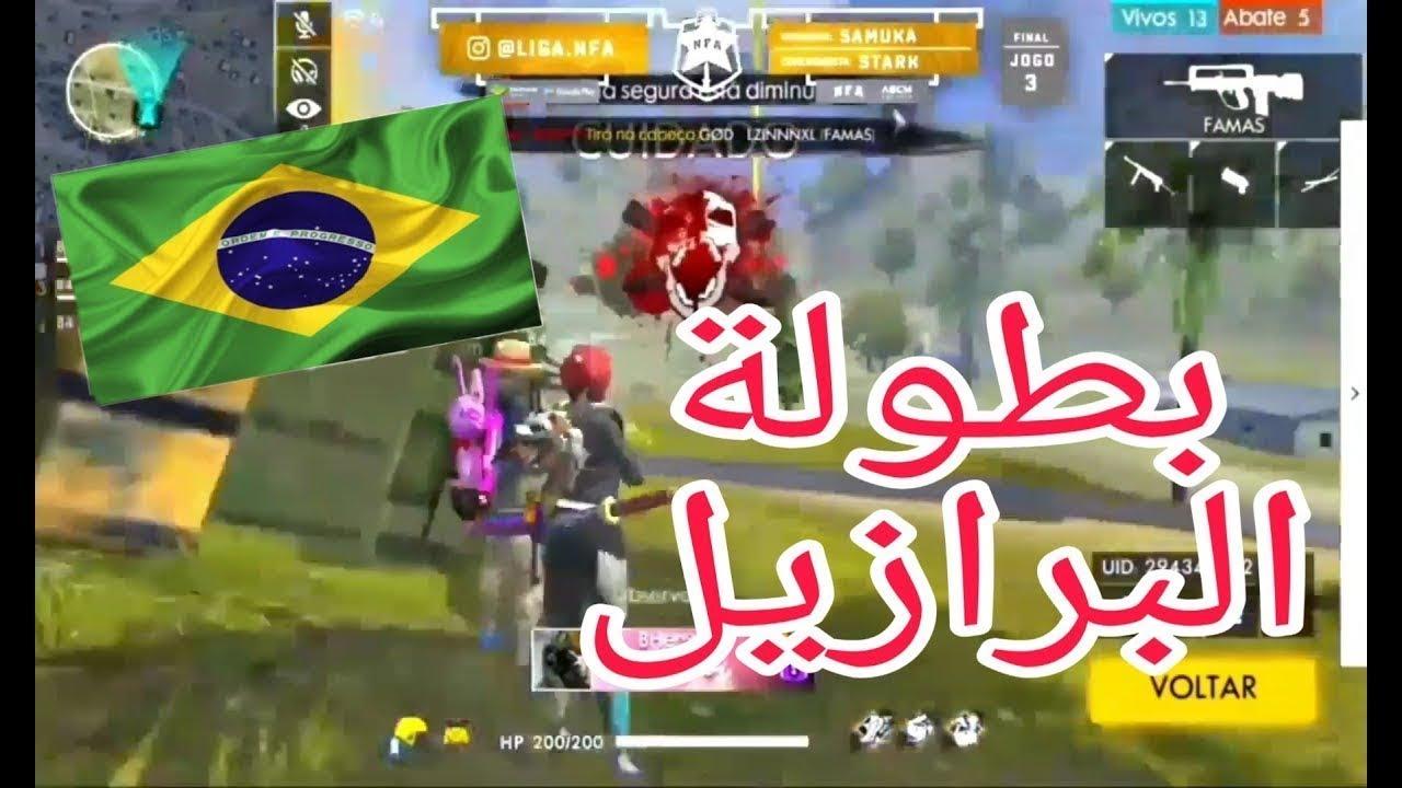 بطولة البرازيل 🔥أفضل اللقطات الأسطورية 🔥FREE FIRE جلد