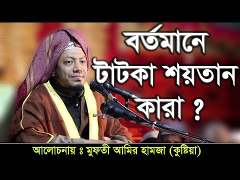 Mufti Amir Hamza Bangla Waz Mahfil 2018 বর্তমানে টাটকা শয়তান কারা ?