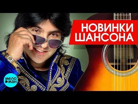 Новинки Шансона - Александр Марцинкевич