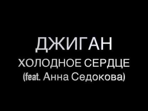 Клип Джиган - Холодное сердце (feat. Анна Седокова)