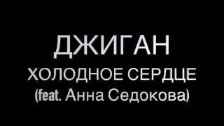 Джиган - Холодное Сердце (feat. Анна Седокова)