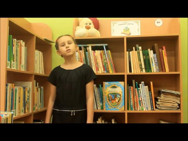 Изображение предпросмотра прочтения – ДаринаХомченко читает произведение «У Лукоморья дуб зеленый» А.С.Пушкина
