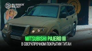 Mitsubishi Pajero III в Сверхпрочном покрытии Титан