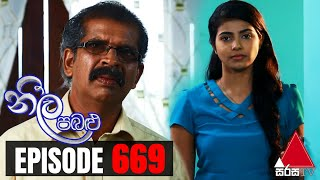 Neela Pabalu - Episode 669 | 25th January 2021 | Sirasa TV Thumbnail