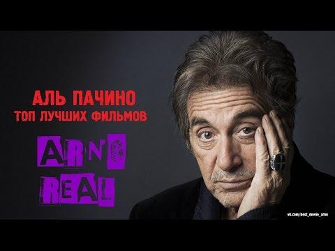 """""""Аль Пачино"""" Топ Лучших Фильмов"""