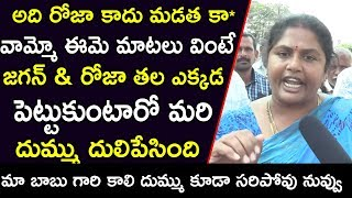 Lady Strong Counter to Ap Cm Ys Jagan & MLA Roja Over Comments On CBN & Lokesh   Ap 3 Capitals  