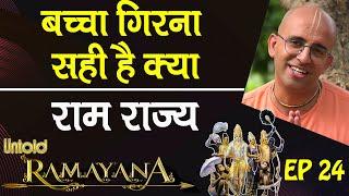 बच्चा गिरना सही है क्या    राम राज्य    Untold Ramayan -24    HG Amogh Lila Prabhu