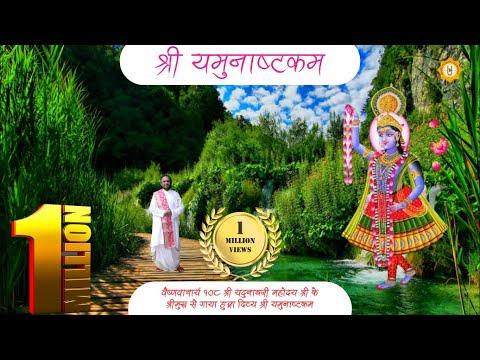 Shri Yamunastak by Shri Yadunathji Mahoday Shri (Kadi - Ahmedabad)